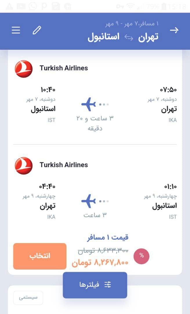 قیمت + بلیت + ترکیه