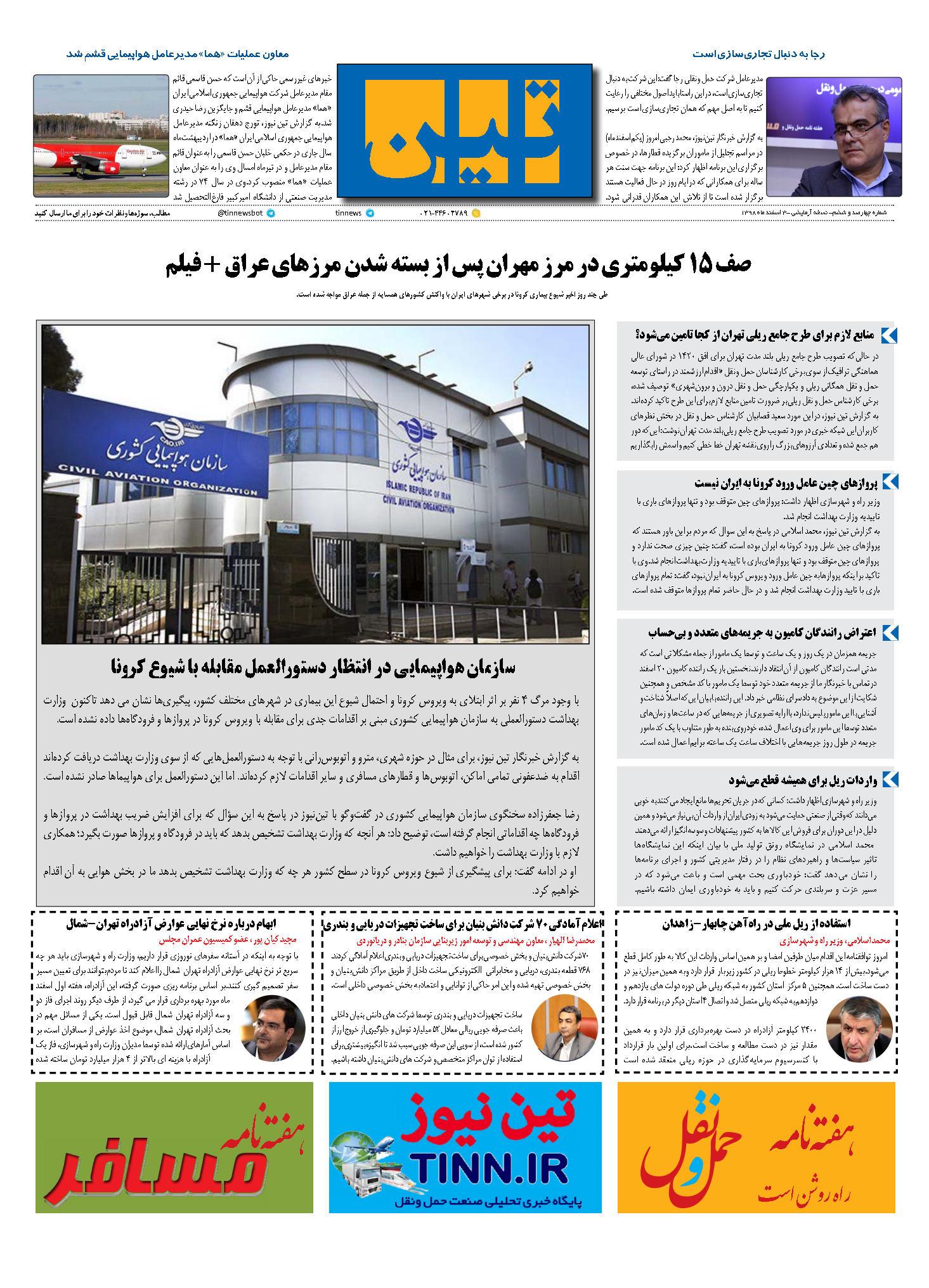 روزنامه الکترونیک 3 اسفندماه 98