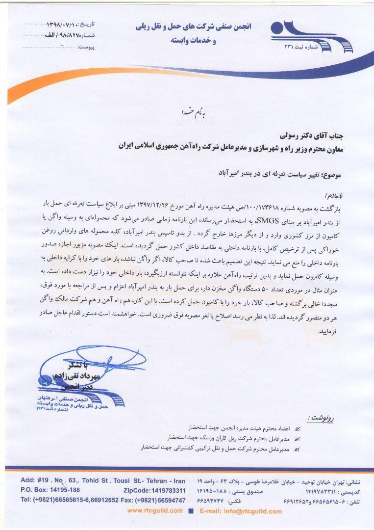 نامه انجمن