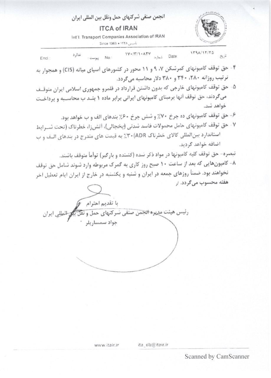 نامه 2