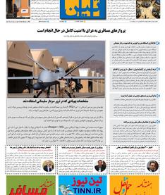 روزنامه تین | شماره 379| 14 دی ماه 98