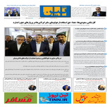 روزنامه تین|شماره 242| 22 خردادماه 98