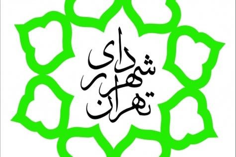 منافع همگان در برنامهنویسی برای شهرداری تهران