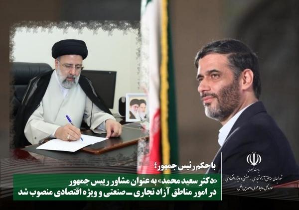 «سعید محمد» به عنوان مشاور رییس جمهور منصوب شد
