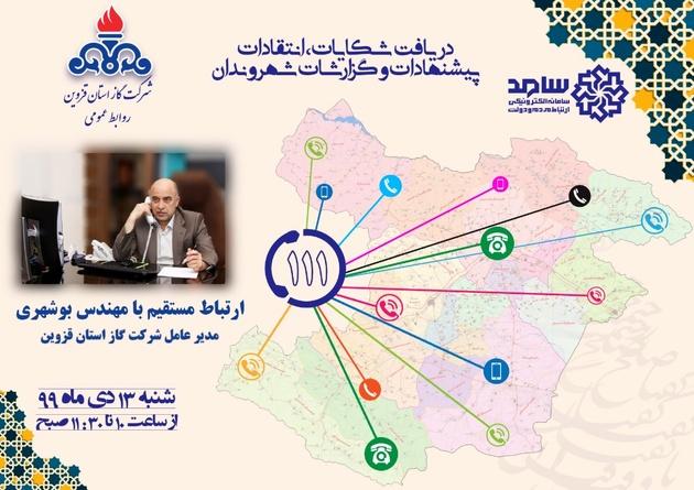 حضور مدیر عامل شرکت گاز استان قزوین در سامانه سامد