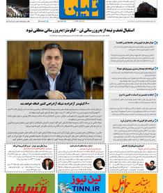 روزنامه تین|شماره 275| 8 مرداد ماه 98