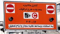 ۱ میلیارد تومان درآمد روزانه شهرداری تهران از فروش مجوز طرح ترافیک