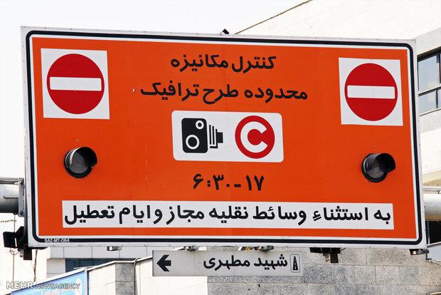 نرخهای جدید طرح ترافیک از امروز در تهران اعمال میشود