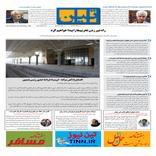 روزنامه تین| شماره 112| 27 آبان ماه 97