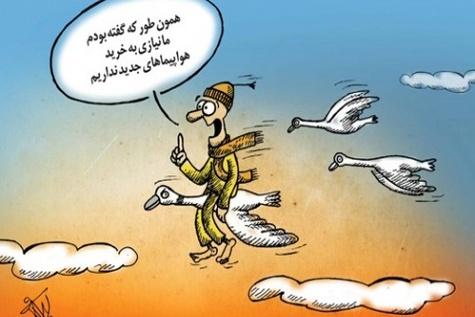 کاریکاتور / نیازی به خرید هواپیماهای جدید نداریم