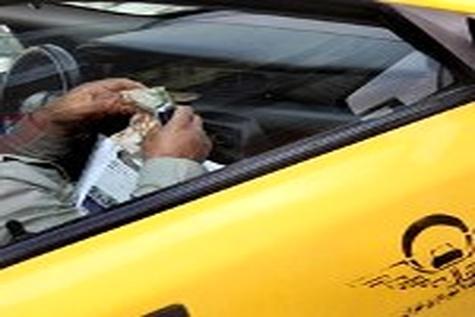 گزارش تخلف افزایش کرایه تاکسی را به ۱۸۸۸ بدهید