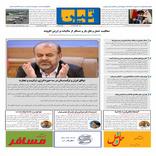 روزنامه تین | شماره 762| 4 آبان ماه 1400