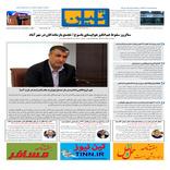 روزنامه تین|شماره 170| 29 بهمن97