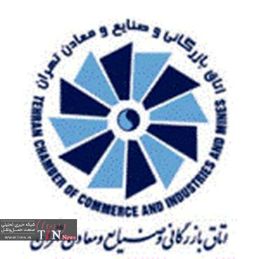 لیست کامل روسای کمیسیونهای اتاق بازرگانی تهران اعلام شد