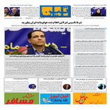 روزنامه تین| شماره 127|26آذر 97