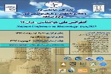 فراخوان کنفرانس ملی هواشناسی - ایران ۹۴