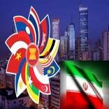 ایران به آسهآن پیوست