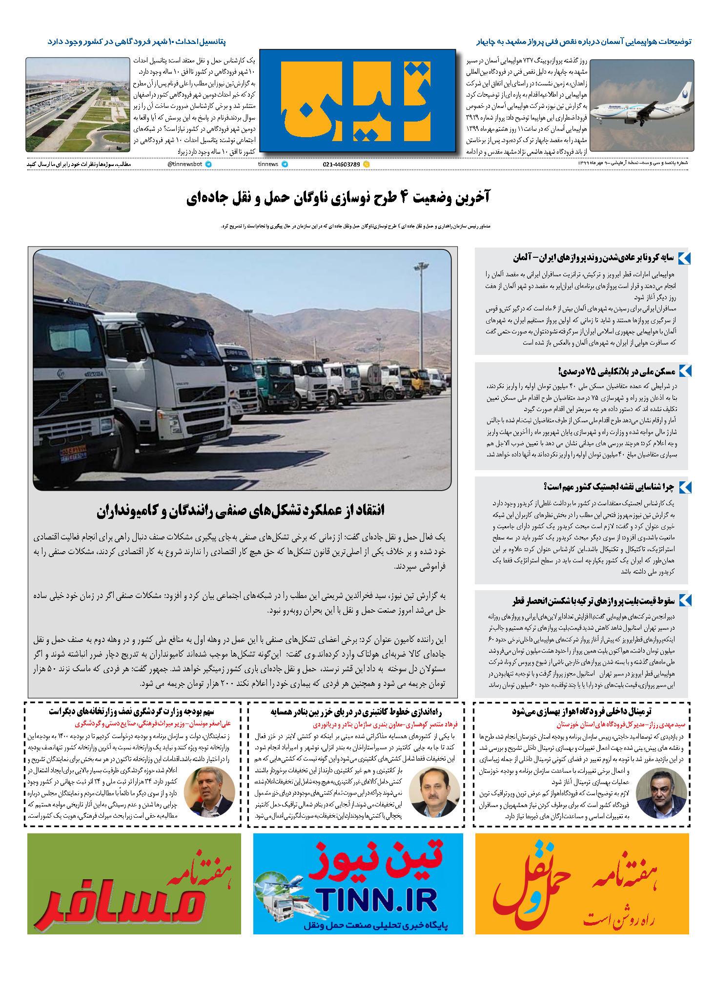 روزنامه الکترونیک 9 مهر ماه 99