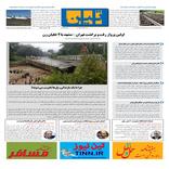 روزنامه تین | شماره 326| 23 مهر ماه 98