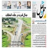انتشار شماره 111 هفته نامه حمل و نقل/ جدال قدرت در «جاده» انتخابات