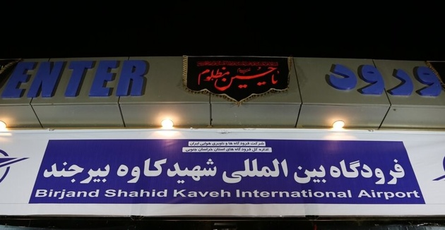 تغییر نام فرودگاه بیرجند به نام «شهید کاوه»