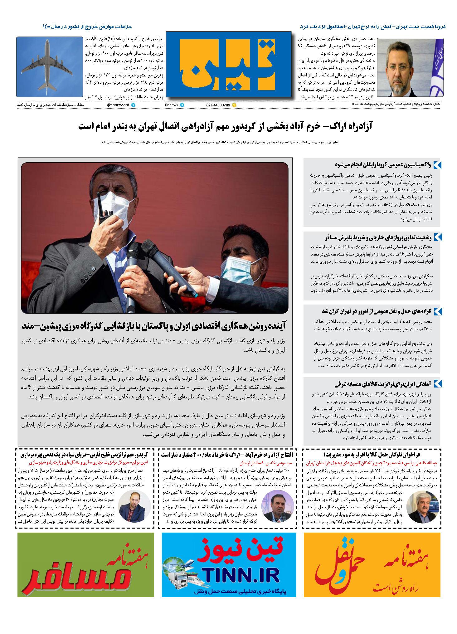 روزنامه 1 اردیبهشت ماه 1400