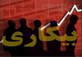 همدان و فارس دارای کمترین میزان نرخ بیکاری در کشور