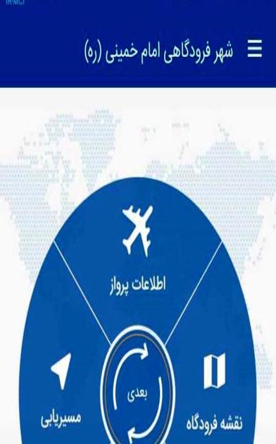رونمایی نسخه iOS اپلیکیشن شهر فرودگاهی امام