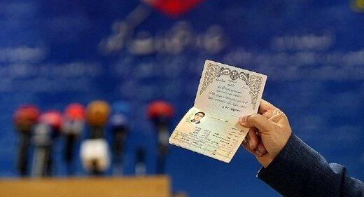 درخواست صدور شناسنامه حداکثر تا ۱۵ روز قبل از انتخابات