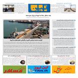 روزنامه تین | شماره 564| اول آذر ماه 99