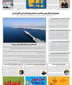 روزنامه تین | شماره 376| 9 دی ماه 98