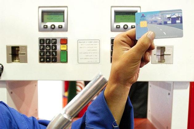 کارتهای سوخت صادر شده رمز دارند