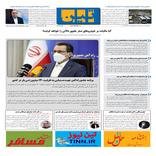 روزنامه تین | شماره 636| 18 اسفند ماه 99