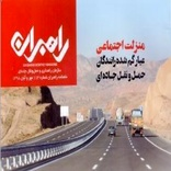 انتشار شماره جدید ماهنامه راهبران با محوریت مشکلات رانندگان