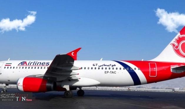 ورود بوئینگ ۷۳۷ شرکت هواپیمایی آتا