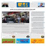 روزنامه تین | شماره 344| 25 آبان ماه 98