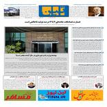 روزنامه تین | شماره 360| 17 آذر ماه 98