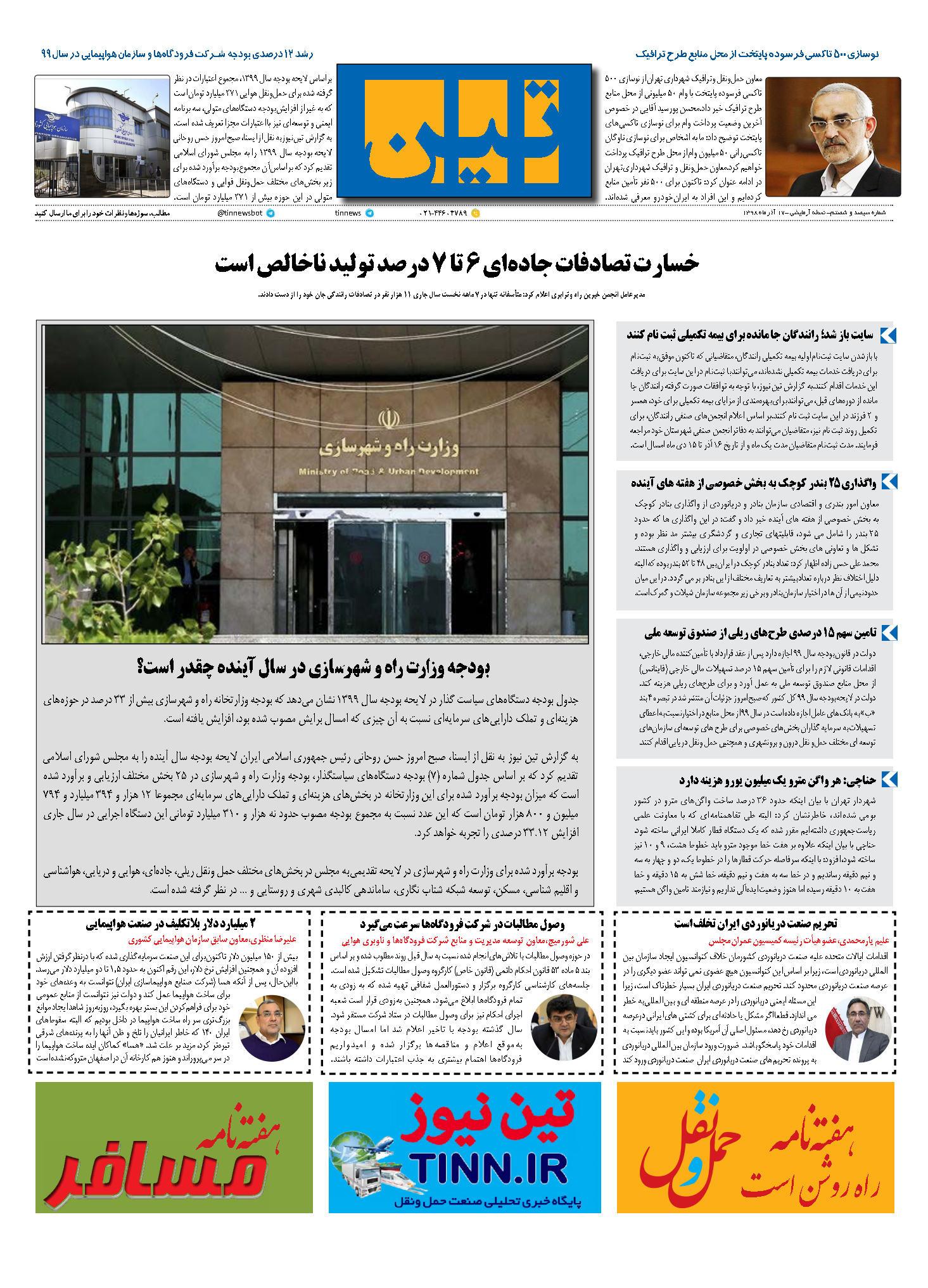 روزنامه الکترونیک 17 آذر ماه 98