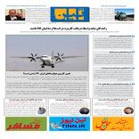 روزنامه تین|شماره 244| 26 خردادماه 98
