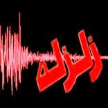 آب و برق رسانی به منطقه زلزله در شرایط پایدار