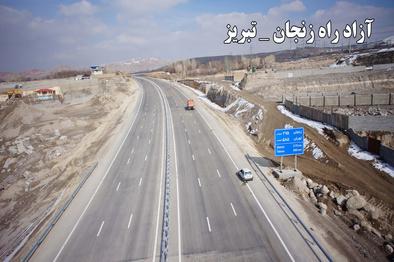 برطرف کردن نقاط حادثه خیز در ۳ محور مواصلاتی آذربایجان شرقی