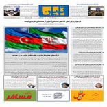 روزنامه تین | شماره 759| 28 مهرماه 1400