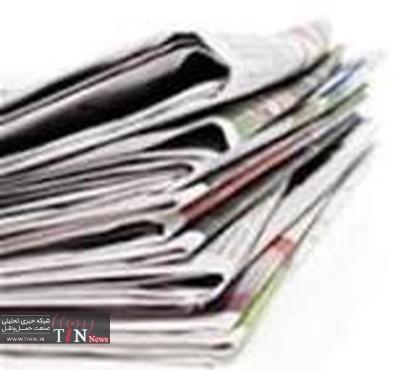 تیترهای نخست روزنامههای امروز / ۲۲ تیر
