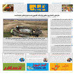 روزنامه تین | شماره 390|اول بهمن ماه 98
