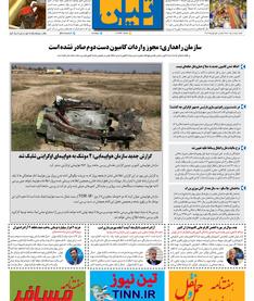 روزنامه تین   شماره 390 اول بهمن ماه 98
