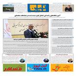 روزنامه تین | شماره 357| 12 آذر ماه 98
