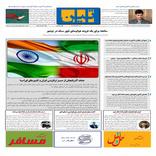 روزنامه تین | شماره 754| 21 مهرماه 1400