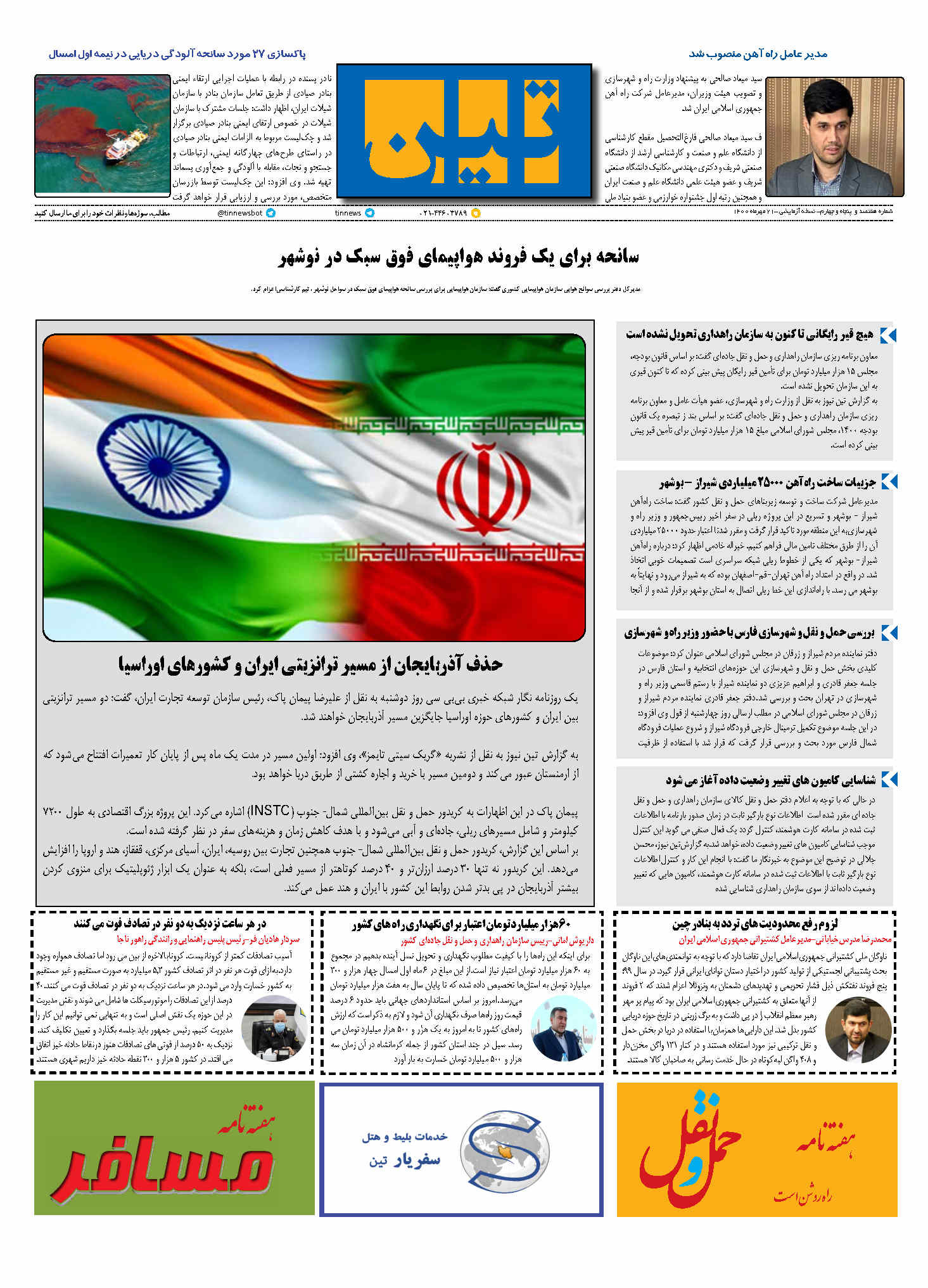 روزنامه الکترونیک 21 مهرماه 1400