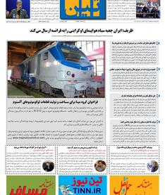 روزنامه تین   شماره 470  3 تیر ماه 99