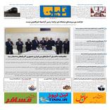 روزنامه تین | شماره 688| 19 خرداد ماه 1400